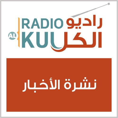 نشرة #الأخبار من راديو الكل 24-05-2013