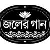 Download BOndhu mOr dehO kati.. Mp3