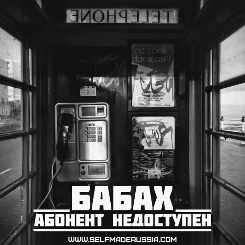 БАБАХ feat. Артур Степанов - Абонент Недоступен