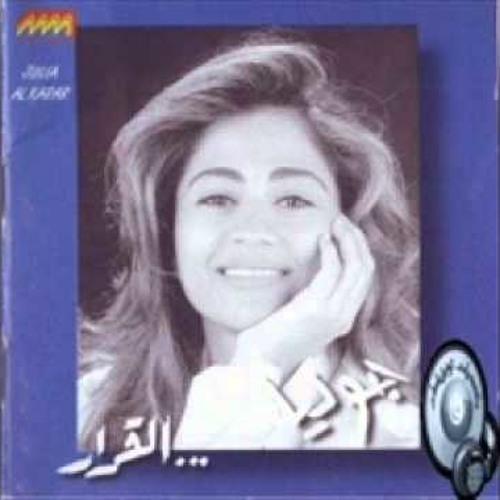 Julia Boutros -  Kiloun Bi'ouloulak Boukra (Music) جوليا بطرس - كلن بيقولولك بكره - موسيقى
