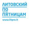 Lietuvių kalba penktadieniais - Аптека, поликлиника (словарь)