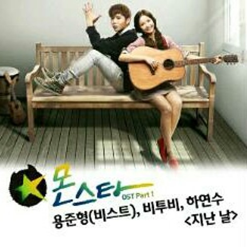 Min SeYi - Don't be sad (Monstar OST).mp3