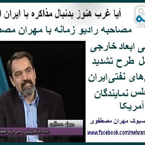 Mostafavi 92-03-04= آیا غرب هنوز بدنبال مذاکره با ایران است؟ : مصاحبه رادیو زمانه با مهران مصطفوی