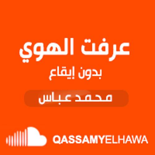 [  عرفت الهوي بدون إيقاع - محمد عباس ]