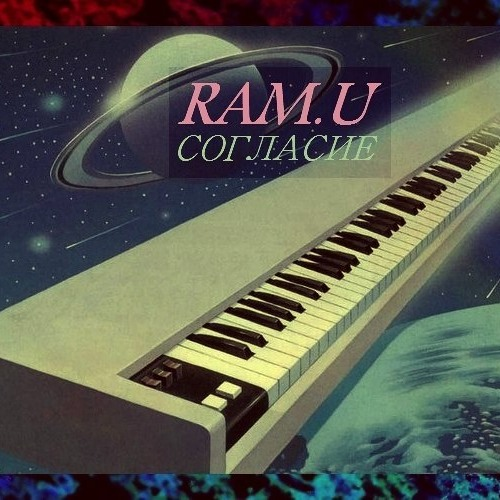 ram.u - Cогласие