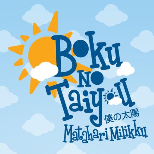 boku no taiyo