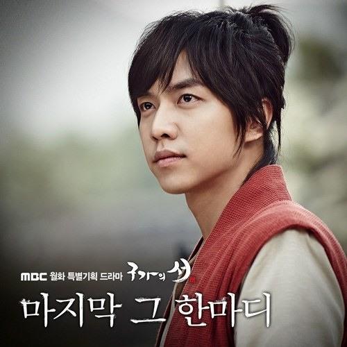 Lee Seung Gi - Last Word [Gu Family Book OST Part.7 ]