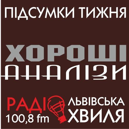 """Інформаційно-аналітична програма """"ХОРОШІ АНАЛІЗИ"""" (24.05.2013)"""