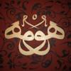 الشيخ محمد صديق المنشاوي - هو الله