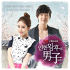 Download Kim So Jung - It's You (Queen In Hyun's Man OST) Mp3