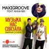 MaxiGroove feat. Анна Ми - Музыка Нас Связала (Cover Radio Mix)