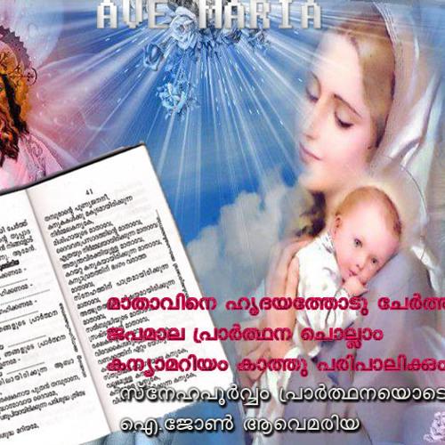 Bible in malayalam introduction _ijohn