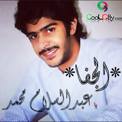عبدالسلام محمد - الجفا