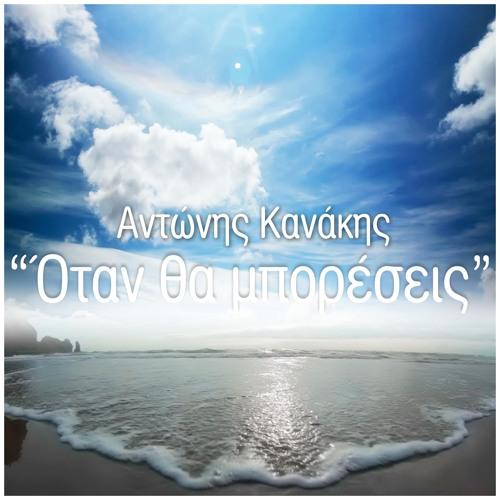 Antonis Kanakis feat. Anny Mperka-Otan Tha Mporeseis