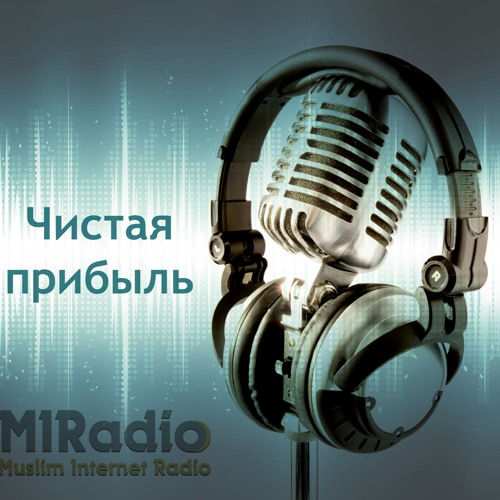 MIRadio.ru - Чистая прибыль #1 от 17.04.2013