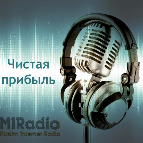 MIRadio.ru - Чистая прибыль #2 от 24.04.2013