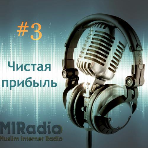 MIRadio.ru - Чистая прибыль #3 от 08.05.2013