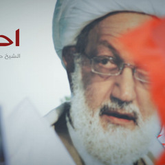 أحذر - الشيخ حسين الأكرف