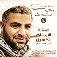 زيارة الإمام الحسين (عليه السلام)   الرادود صالح الشيخ