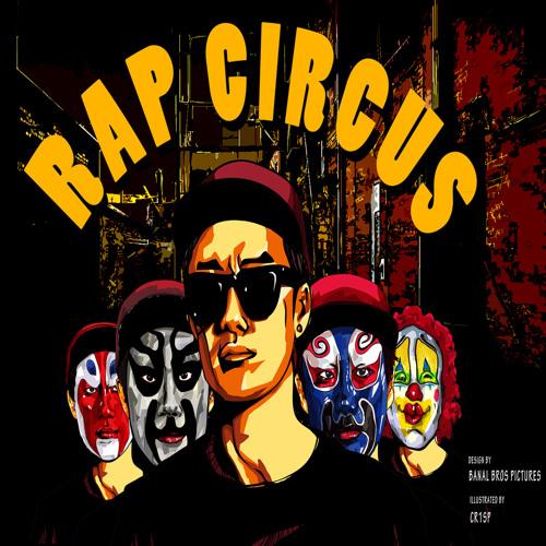 산이(San E) - 랩 서커스(Rap Circus)
