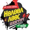 Tatar - Chiniih