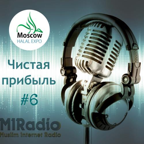 MIRadio.ru - Чистая прибыль #6 от 30.05.2013