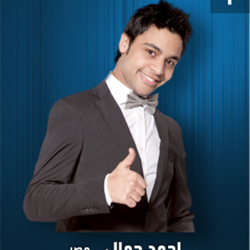 أحمد جمال قلبي عشقها