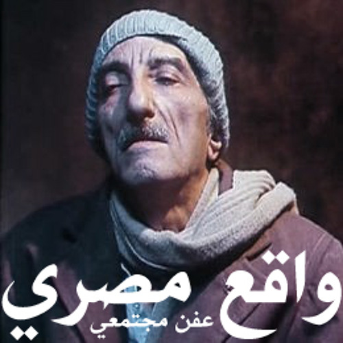 واقع مصري - عفن مجتمعي