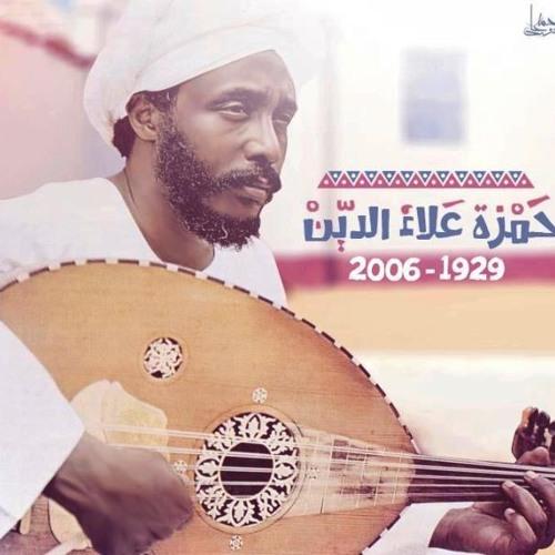 حمزة علاء الدين - العنقاء