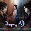 Lee Seung Gi - Last Word (Piano Ver.) [Gu Family Book OST]