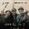 Kim Jong Kook feat HaHa & Gary -  What I Want To Say To You