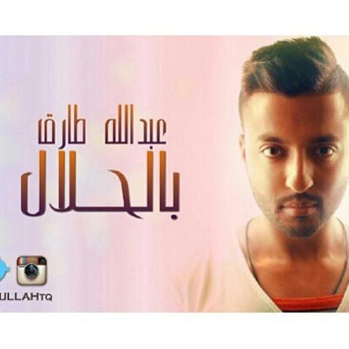عبدالله طارق - بالحلال