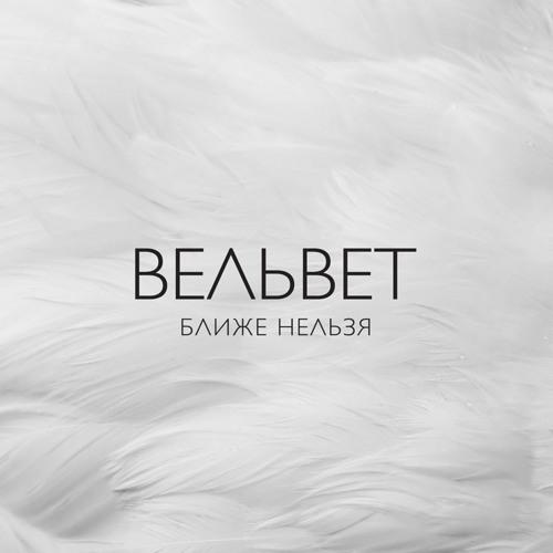 """Вельвет - Невидимка (Альбом """"Ближе нельзя"""", 2013)"""