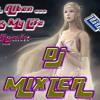 Dr. Alban - It´s My Life(Remix) - Dj Mixter - Tribal 2013