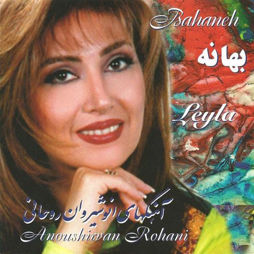 Bahaane laila forouhar (Karaoke)   موزیک ترانه بهانه- لیلا فروهر
