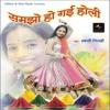 Kanha Ne Rang Dala sung by swaati nirkhi (A/V yellow & red music mumbai )