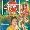 Yashoda Tera Nandlala(Dj Mix) sung by swaati nirkhi (A/V yellow & red music mumbai )
