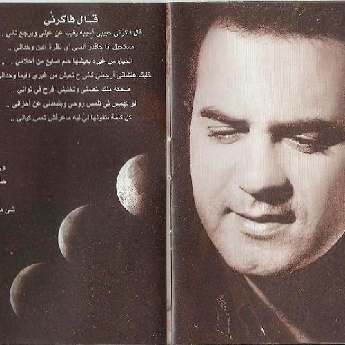 وائل جسار - لو نهدا حبه
