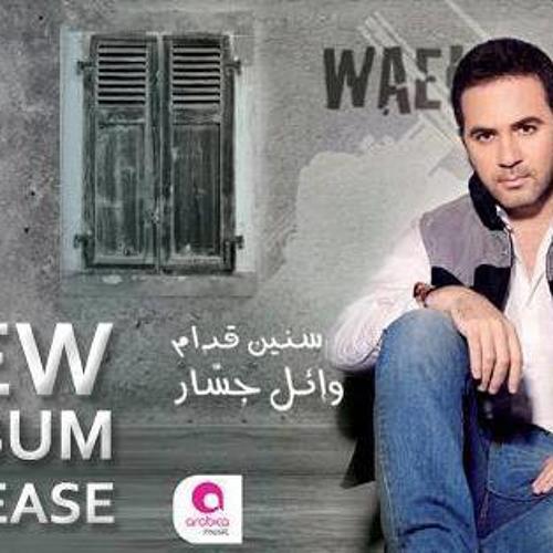 Wael Gassar - Efrah