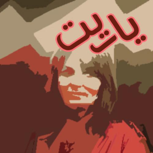 Salma Mosfy - Yaret سلمى مصفى - ياريت