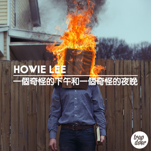 Howie Lee - A strange afternoon & a strange night