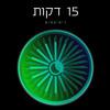 Assaf Amdursky - 15 Minutes (Nadav Ravid Remix)