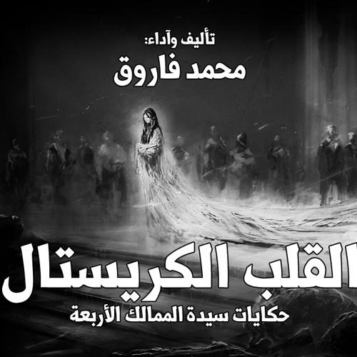 Muhammad Farouk - Crystal Heart 03| محمد فاروق - القلب الكريستال الثالثة