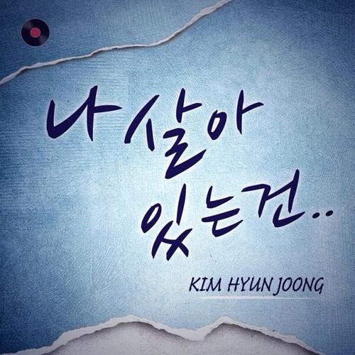"""김현중 - Digital Single 나 살아있는 건 """"THE REASON I LIVE"""""""