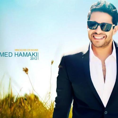 لو تسمحيلي أعتذرلك -محمد حماقي
