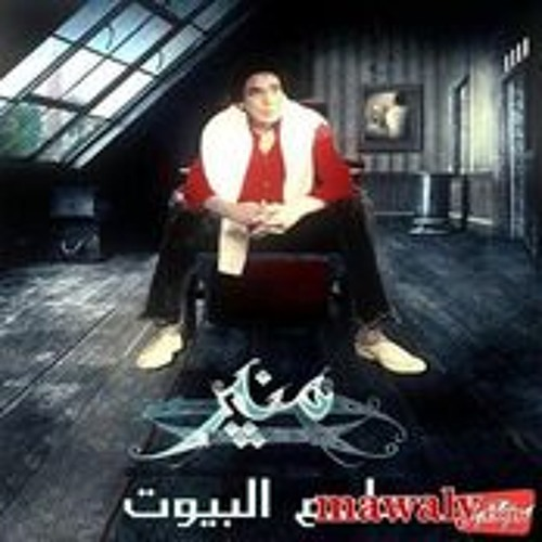 سؤال - محمد منير
