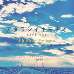 アタラシイキモチで 〜LIVE ver〜