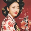 Baek Ji Young - Bad Person (Hwang Jin Yi OST)