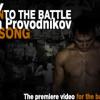 DANRY – Into the Battle (В бой) Ruslan Provodnikov