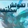 Download هشام الجخ - إنسحبوا Mp3